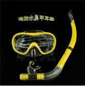 浮潛游泳眼鏡 潛水鏡套裝呼吸管半干式