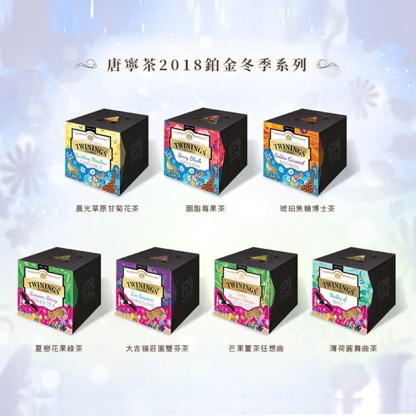 唐寧茶【Twinings】鉑金系列 薑芒綠茶狂想曲(2gx15入)_2018冬季限定款