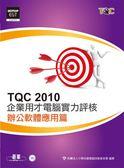 (二手書)TQC 2010企業用才電腦實力評核:辦公軟體應用篇