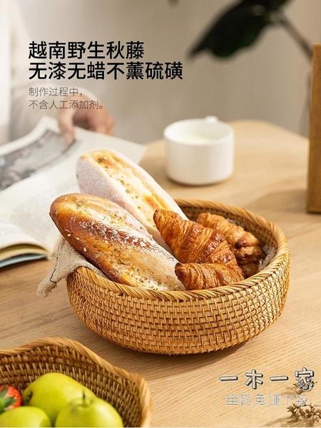 收納籃 摩登主婦越南藤編收納籃家用編織筐水果籃零食雜物饅頭桌面收納筐