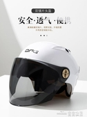 (快出)頭盔DFG電動電瓶摩托車頭盔男女士四季半盔灰夏季全盔防曬可愛安全帽