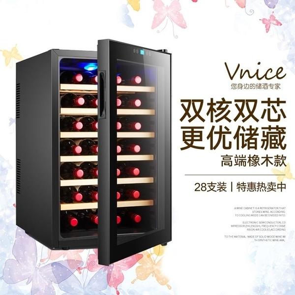 電子紅酒櫃 VNICE威尼斯紅酒櫃恒溫酒櫃28支裝家用電子酒櫃茶葉保鮮小型冰吧 DF 風馳