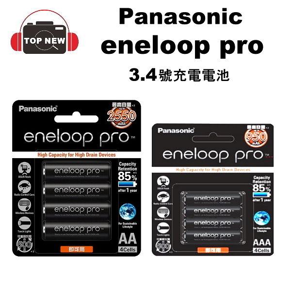 Panasonic eneloop pro 3.4號充電電池 【台南-上新】 BK-4HCCE4BTW BK-3HCCE4BTW 充電電池