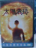 挖寶二手片-F09-089-正版DVD*電影【太陽浩劫】-席尼墨菲*楊紫瓊*真田廣之