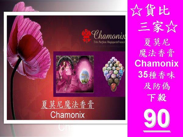 ☆貨比三家☆ Grasse 格拉斯 夏莫尼 夏慕尼 chamonix 魔法固體香膏 魔法香膏 防偽 雙拉線收縮膜
