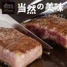 【優惠組】美國1855黑安格斯熟成霜降牛排25片組(150公克/1片)