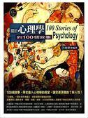 (二手書)關於心理學的100個故事