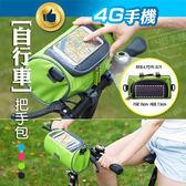 多功能自行車把手包 導航GPS觸屏 大容量 優質防水牛津布 車頭包騎行包單車腳踏車【4G手機】