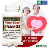 【赫而司】NattoKing納豆王 納豆紅麴植物膠囊(100顆/罐)納豆激酶
