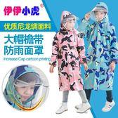 兒童雨衣男童女童小學生幼兒園寶寶雨披防水加厚帶雙帽檐防雨面罩 【PINKQ】