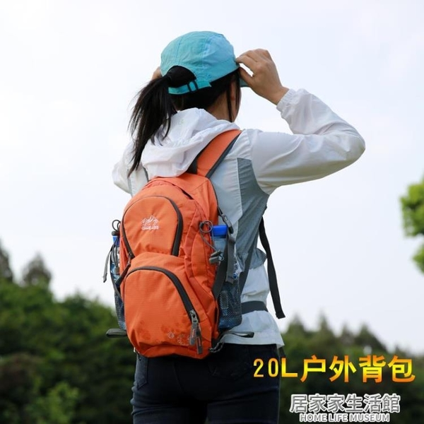 雙肩包女20l戶外運動裝備多功能旅游男徒步騎行沖頂登山小背包 中秋節全館免運