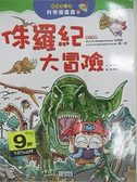 【書寶二手書T9/少年童書_J8T】侏羅紀大冒險_崔德熙