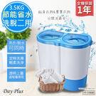 【Day Plus】Q寶寶3.5kg 洗/脫雙槽洗衣機(HF-O9888)內衣物分開洗