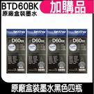 Brother BTD60BK 黑 原廠盒裝墨水(四入)