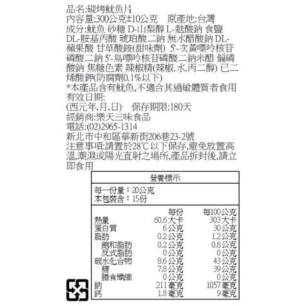 (食尚嚴選)碳烤魷魚片 1包300公克【2019040952014】