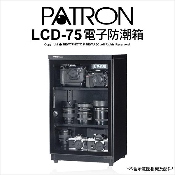 寶藏閣 PATRON LCD-75 LCD75 電子防潮箱  防潮箱 收藏箱 75公升公司貨 ★24期0利率★ 薪創