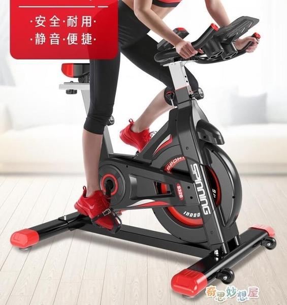 【免運快出】室內腳踏車多德士動感單車靜音健身車家用腳踏車室內