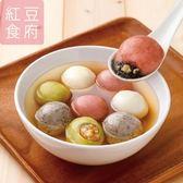 【紅豆食府】鴻運四喜湯圓5盒組
