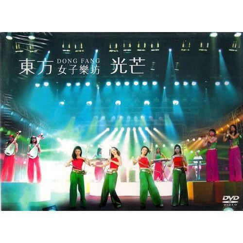 東方女子樂坊 光芒 DVD(2片裝) (購潮8)