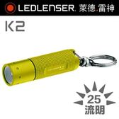德國LED LENSER K2鎖匙圈型手電筒限量款-黃