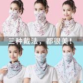 現貨五折 夏防曬護頸口罩女薄款防紫外線遮陽全臉面紗防塵披肩透氣絲巾面罩 6-15