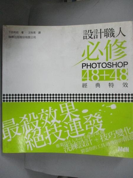 【書寶二手書T2/電腦_CCL】設計職人必修 Photoshop 48 + 48 經典特效_下田和政