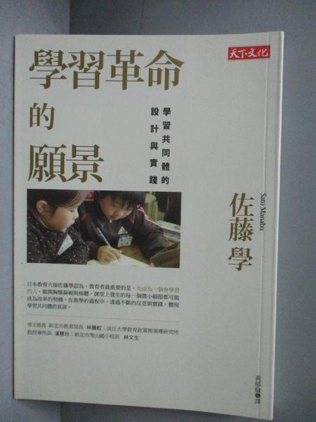 【書寶二手書T1/大學教育_OFP】學習革命的願景-學習共同體的設計與實踐_佐藤學