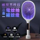 二合一充電式電蚊拍 補蚊燈 3000v