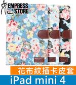 【妃航】iPad mini 4 平板 田園風 花布紋 磁扣 支架 插卡 錢包 翻蓋 皮套 保護套