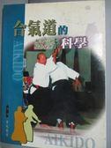 【書寶二手書T8/體育_HKY】合氣道的科學_聯廣圖書公, 吉九慶雪