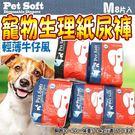 【培菓平價寵物網】【輕薄牛仔風pet soft】狗狗生理褲寵物紙尿褲尿不濕M(5~8kg)