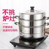 不銹鋼鍋多功能大容量湯蒸鍋兩層蒸鍋火鍋家用煮粥鍋具電磁爐湯鍋 童趣潮品