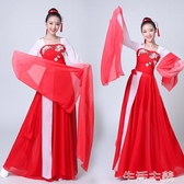 表演服 2019新款水袖表演服裝采薇古典舞演出服女飄逸中國風仙女古裝成人 生活主義