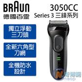 德國百靈 BRAUN 3050cc 新 Series 3 三鋒系列 電動刮鬍刀 乾濕兩用