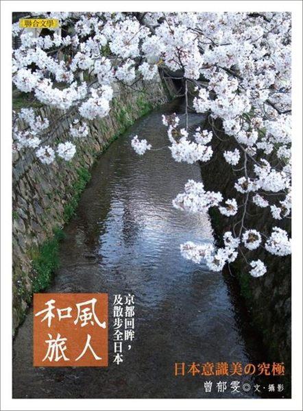 (二手書)和風旅人:京都回眸,及散步全日本