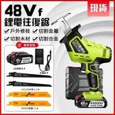 【一日達】電鋸 48V大容量鋰電電鋸 锂電充電式 多功能家用小型戶外往復鋸 手持電鋸 馬刀鋸