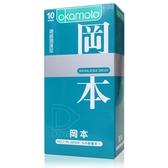 日本熱銷 OKAMOTO 岡本 潮感潤滑型 保險套 10片【DDBS】衛生套 情趣 保濕