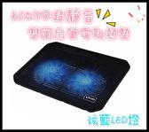 耐嘉 KINYO 超靜音雙風扇筆電散熱墊 NCP-015 電腦散熱器 筆電散熱 散熱架、墊