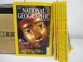 【書寶二手書T9/雜誌期刊_JVW】國家地理雜誌_2003/1~9月間_共8本合售_進入埃及的秘密寶庫等