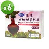 【BuDer標達】有機甜菜根晶粉末食品(3gx30包/盒)六盒組
