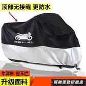 車罩摩托車車衣防雨防曬隔熱踏板電動車車衣電瓶車遮雨罩加厚通用 風馳