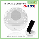 全新 公司貨 G-Plus SB-A001SX 小陀螺 藍牙喇叭 手機 小音箱 藍牙4.2 內置1800mAh 大容量電量 / 白