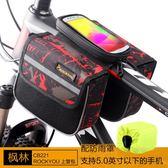 自由車袋 自行車包前梁包山地車包觸屏手機包上管包防水馬鞍包騎行裝備配件『快速出貨』