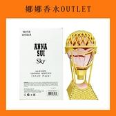 ANNA SUI 安娜蘇 綺幻飛行女性淡香水 75ml Tester環保包裝【娜娜OUTLET】