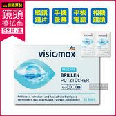 德國原裝 Visiomax 眼鏡鏡片相機手機鏡頭螢幕清潔擦拭布 52片/盒 (一次性專業速乾潔淨濕紙)