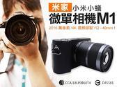 米家小米小蟻微單相機M1(單鏡頭)