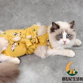 貓衣服貓咪絕育服手術服斷奶服防舔透氣術后服【創世紀生活館】