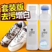 擦鞋神器 小白鞋清潔劑2瓶 小白鞋神器球鞋清洗除髒去黃邊專用清洗液去污劑 1色
