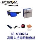 POSMA 高爾夫撿球眼鏡套組 GS-SGG070A