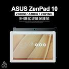 ASUS ZenPad 10 Z300M Z300C Z301ML 鋼化玻璃 9H玻璃貼 保護貼 平板玻璃膜